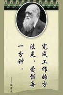 [T31-034 ] Charles Robert Darwin Naturalist, Geologist  Biologist, China Pre-stamped Card, Postal Stationery - Famous People