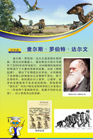 [T31-043 ] Dinosaur Charles Robert Darwin Naturalist, Geologist  Biologist, China Pre-stamped Card, Postal Stationery - Famous People