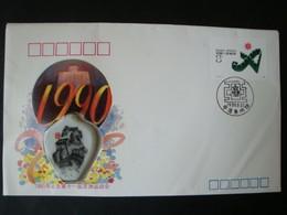 China, Porzellanbrief, Mi-Nr 2185 !! - 1949 - ... People's Republic