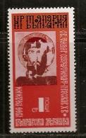 BULGARIE  N°    2114    OBLITERE - Gebraucht
