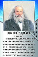 [T31-059 ]  Dmitri Mendeleev Chemist  Inventor Chemistry ,  Pre-stamped Card, Postal Stationery - Chemistry