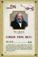 [T31-061 ]  Dmitri Mendeleev Chemist  Inventor Chemistry ,  Pre-stamped Card, Postal Stationery - Chemistry