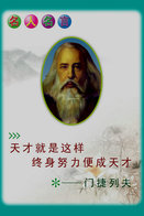[T31-063 ]  Dmitri Mendeleev Chemist  Inventor Chemistry ,  Pre-stamped Card, Postal Stationery - Chemistry