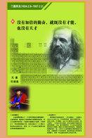 [T31-065 ]  Dmitri Mendeleev Chemist  Inventor Chemistry ,  Pre-stamped Card, Postal Stationery - Chemistry