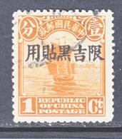 Manchuria  2    (o) - Manchuria 1927-33