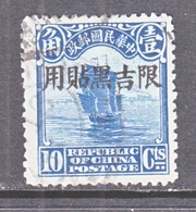 Manchuria  11   (o) - Manchuria 1927-33