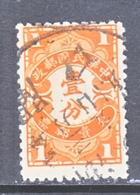 CHINA  J 60   Perf. 14   (o)   1932  Issue - 1912-1949 Republic
