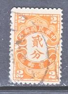 CHINA  J 61   Perf. 14   (o)   1932  Issue - 1912-1949 Republic