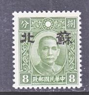 JAPANESE OCCUP.  SUPEH  7 N 12  TYPE  II  PERF. 12  1/2  **  No Wmk. - 1941-45 Northern China