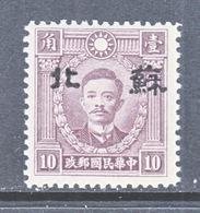 JAPANESE OCCUP.  SUPEH  7 N 46  TYPE  I    **  SECRET  MARK    No Wmk. - 1941-45 Northern China