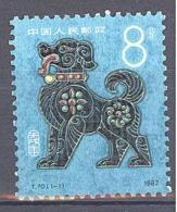 Chine: Yvert N°2491**; Année Du Chien; A Serie Compléte - 1949 - ... People's Republic