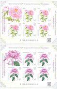 2017. Kyrgyzstan, XIX International Botanical Congress, Sheuzhen-China, 2 Sheetlets, Mint/** - Kyrgyzstan