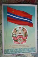 Kyrgyzstan - Postcard The State Emblem And State Flag Of The Kyrgyz Soviet Socialist Republic - 1956 - Rare! - Kyrgyzstan