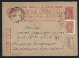 135d.Почтовая карточка (часть для запроса). Прошла  почту  1934 год Торжок Москва Штамп почтальона ? - Covers & Documents