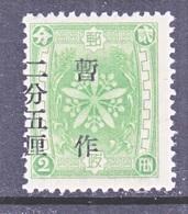 MANCHUKUO  105   **  VARIETY  SHIFT  OVPT. - 1932-45 Manchuria (Manchukuo)
