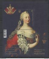 UKRAINE, 2017, MNH,  JOINT ISSUE WITH SLOVENIA,HUNGARY, AUSTRIA, CROATIA,  ART, MARIA THERESA ,S/SHEET - Joint Issues