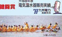Télécarte AVIRON (277) Rowing Rudern Roeien El Remar Enfileirar Rematura Phonecard * - Sport
