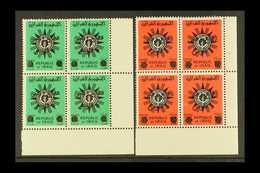 OBLIGATORY TAX  1972 Defence Fund Surcharge Set, SG T1071/T1072, As NHM Corner BLOCKS Of 4 (8 Stamps) For More Images, P - Iraq