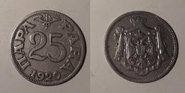 Jugoslavia 1920 25 Para - Jugoslavia