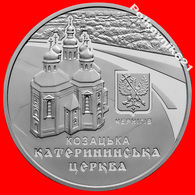 "Ukraine, 5 Hryvnia 2017, ""Catherine's Church In Chernihiv"". - Ukraine"