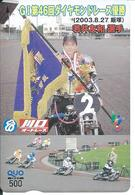 Carte Prépayée Japon Moto Motor - Card (D 317) - Motos