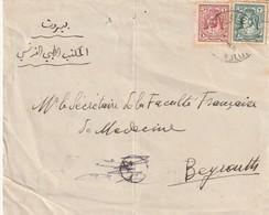 Lettre De Jordanie De 1938 Pour Beyrouth , Rare - Jordanie