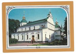 Ucraina Kiev The St. Sophia Museum Of Architecture And History Non Viaggiata - Ucraina