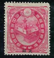 Chine Bureau Japonais, N° 16 * TB - 1932-45 Mandchourie (Mandchoukouo)