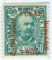 MONTENEGRO, COMMEMORATIVO, COSTITUZIONE, 1905, FRANCOBOLLI NUOVI (MLH*), Michel 56I,  Scott 71 - Montenegro