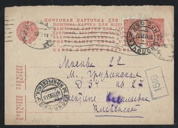 151d.Post Card (part For The Answer) .Postal Mail 1935 Vyshniy Volochek Moscow. - 1923-1991 URSS