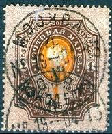 RUSSIA, STEMMI, AQUILA IMPERIALE, 1889, FRANCOBOLLI USATI, Yvert Tellier 52,    Scott 45 - 1857-1916 Impero