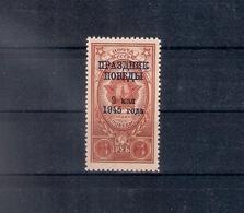 Russia 1945, Michel Nr 971, MNH OG - 1923-1991 USSR