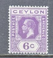 CEYLON  231  *    Wmk. 4  1921-33  Issue - Ceylon (...-1947)