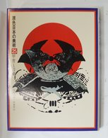 Genshoku Nippon Bijustu 25 : Kattchuu To Touken - Books, Magazines, Comics