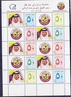 2005 QATARThe Marriage Of Sheikh Tamim Full Sheet MNH - Qatar
