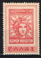 GRECIA - 1950 - FRANCOBOLLO DELLA RIVOLUZIONE DEL 1912 - MH - Grecia