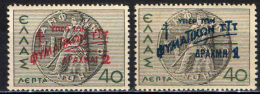 GRECIA - 1945 - MONETA ANTICA CON SOVRASTAMPA - OVERPRINTED - MNH - Griechenland
