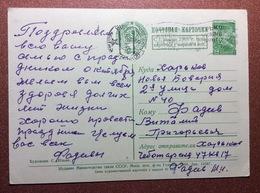 Kharkov USSR 1961 Advertisement Postmark. Soviet Russian Propaganda Congratulation Postcard GOZNAK - Machine Stamps (ATM)