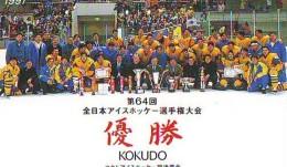 Télécarte Japon * 110-188012 * Sport * EIS * ICE HOCKEY Sur Glace (461) Japan Phonecard * TK * SCHAATSEN *  SKATING - Deportes