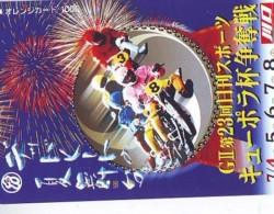 Carte Prépayée  Japon * MOTOR  * (1892)  Phonecard Japan * TELEFONKARTE * MOTORBIKE * MOTOR RACE * - Motos