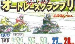 Carte Prépayée  Japon * MOTOR  * (1895)  Phonecard Japan * TELEFONKARTE * MOTORBIKE * MOTOR RACE * - Motos