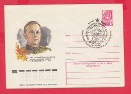230931 / 25.04.1978 - 4 Kop. - Timofey Timofeyevich Khryukin (1910-1953) - Hero Of The Soviet Union , Stationery Russia - 1970-79