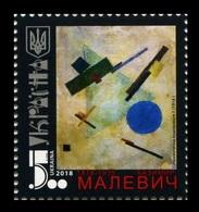 Ukraine 2018 Mih. 1686 Suprematist Composition 1. Painting By Kazimir Malevich MNH ** - Ukraine