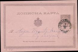 SERBIA - 5Pa Milan IV Postal Card - Michel P6 II - Used 2 Oct 1881 - Serbie
