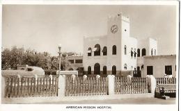BAHRAIN - Américan Mission Hospital - Bahrain