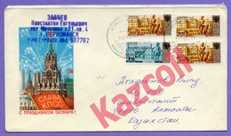 Russia 2003. Envelope (cover). Real Post. 4th Definitive Issue. - 1992-.... Federazione