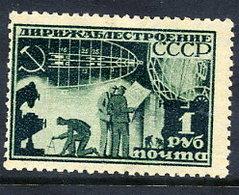 SOVIET UNION 1931 Airship Construction 1 R. Perf. 12½ LHM / *.  Michel 401 AY - 1923-1991 USSR