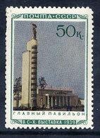 SOVIET UNION 1940 Agricultural Exhibition 50 K. MNH / **.  Michel 778 - 1923-1991 USSR