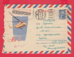 231179 / 14.12.1964 - 6 Kop. / Kremlin  / The Mil Mi-4 Is A Soviet Transport Helicopter , Stationery Russia - 1960-69