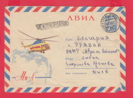 231183 / 12.12.1964 - 6 Kop. / Kremlin  / The Mil  Mi-8 Is A Soviet Transport Helicopter , Stationery Russia - 1960-69